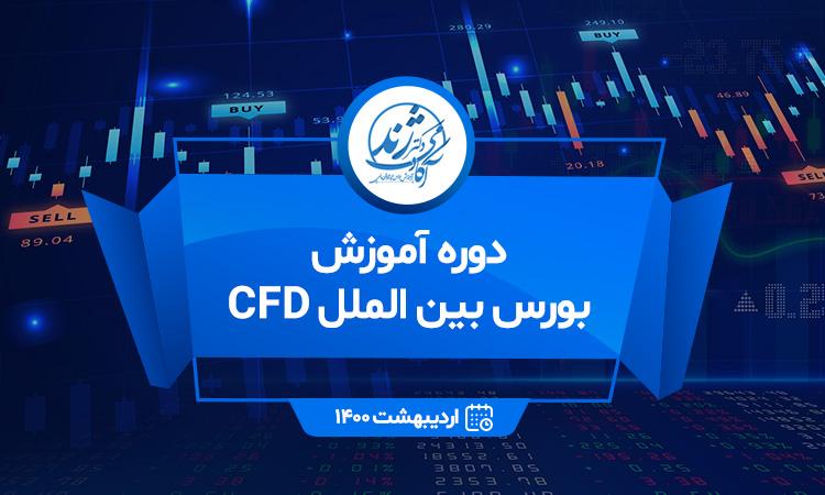 دوره آموزش بورس بین الملل CFD ( اردیبهشت ۱۴۰۰ )