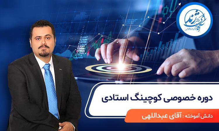 دوره خصوصی با آقای عبداللهی