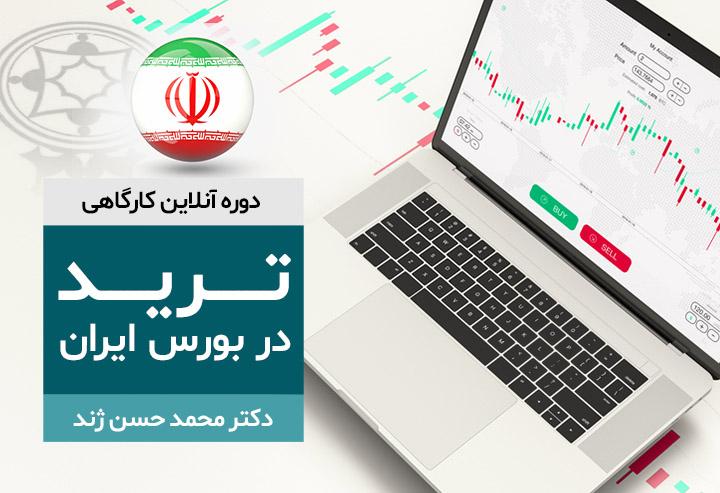 دوره آنلاین کارگاهی ترید در بورس ایران