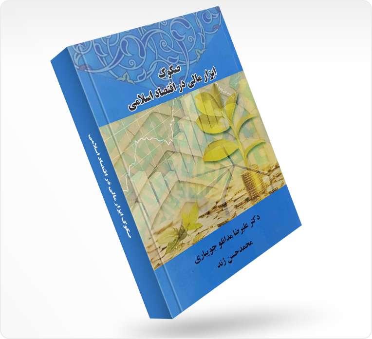 صکوک ابزار مالی در اقتصاد اسلامی